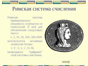 Римская система счисления Римская система принципиально ненамного отличается