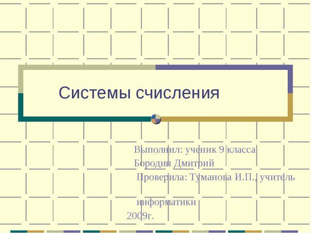 Выполнил: ученик 9 класса Бородин Дмитрий Проверила: Туманова И.П., учитель и...