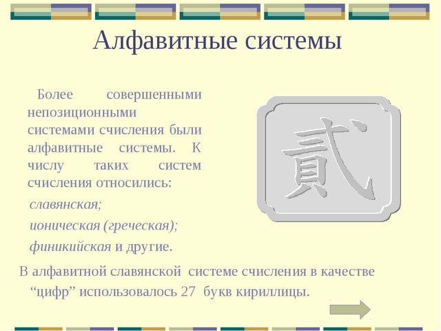 Алфавитные системы Более совершенными непозиционными системами счисления были...