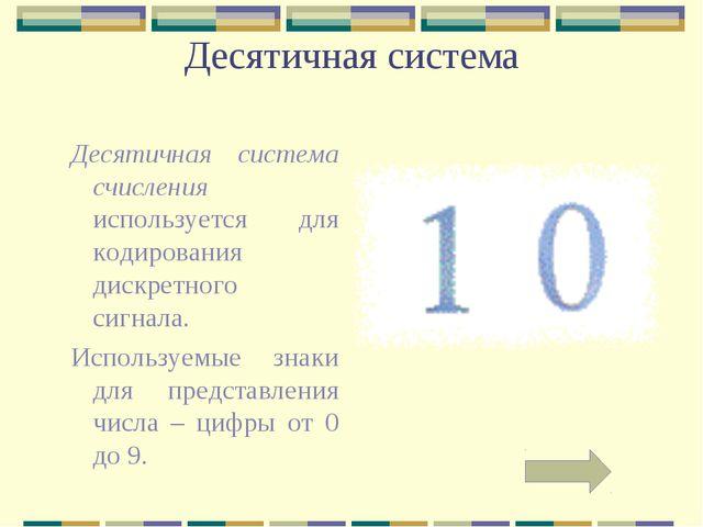 Десятичная система Десятичная система счисления используется для кодирования...