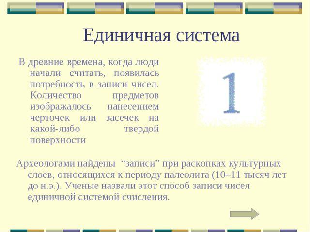 Единичная система В древние времена, когда люди начали считать, появилась пот...