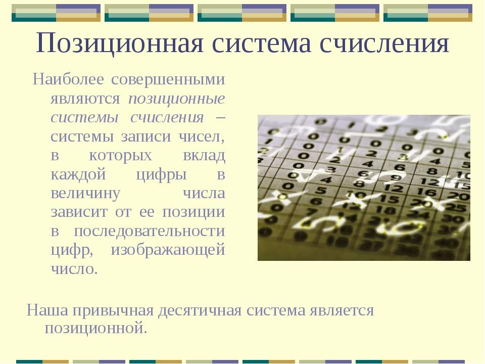Позиционная система счисления Наиболее совершенными являются позиционные сист...