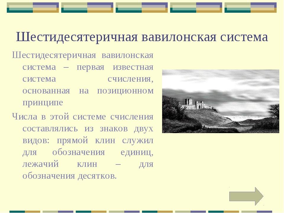 Шестидесятеричная вавилонская система Шестидесятеричная вавилонская система –...
