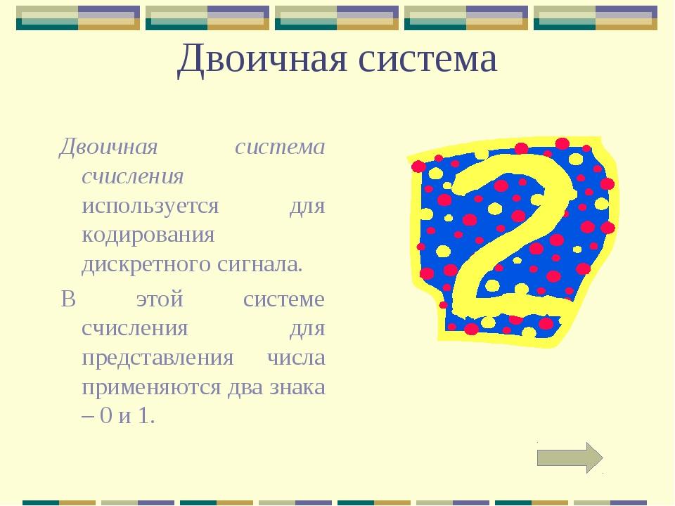 Двоичная система Двоичная система счисления используется для кодирования диск...