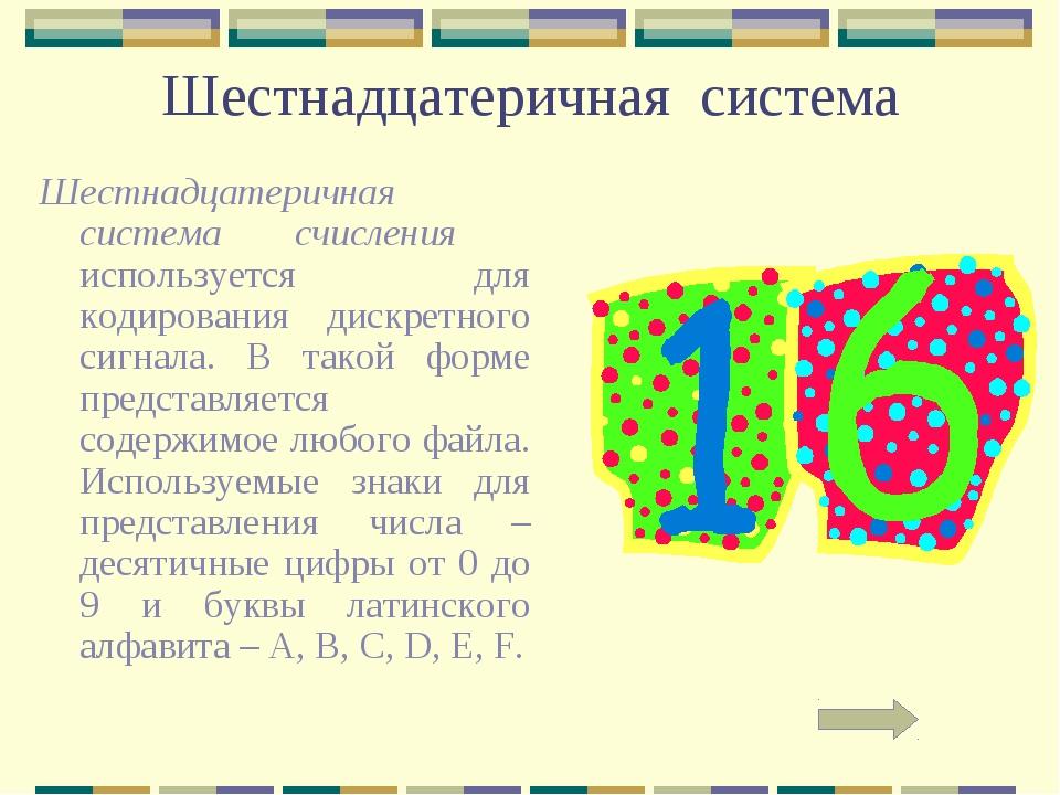 Шестнадцатеричная система Шестнадцатеричная система счисления используется дл...
