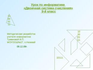 Урок по информатике «Двоичная система счисления» 9-й класс 0 100001 11 10 00