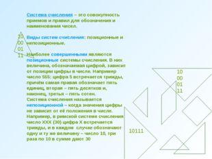 0 100001 11 10 00 01 11 10111 Система счисления – это совокупность приемов и