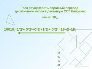 Как осуществить обратный перевод десятичного числа в двоичную СС? Например чи