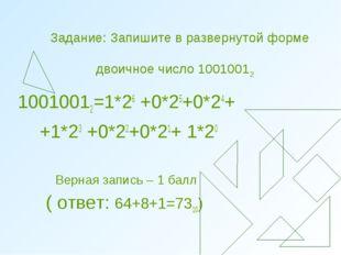 Задание: Запишите в развернутой форме двоичное число 10010012 10010012=1*26 +