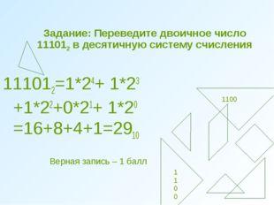 Задание: Переведите двоичное число 111012 в десятичную систему счисления 1110