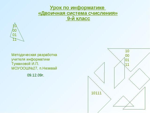 Урок по информатике «Двоичная система счисления» 9-й класс 0 100001 11 10 00...