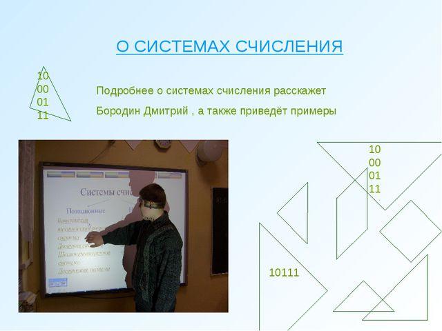 О СИСТЕМАХ СЧИСЛЕНИЯ 0 100001 11 10 00 01 11 10111 Подробнее о системах счисл...