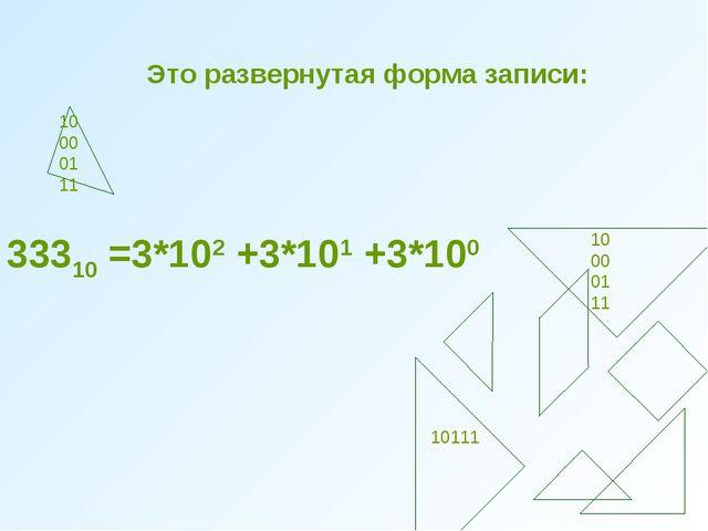 Это развернутая форма записи: 0 100001 11 10 00 01 11 10111 33310 =3*102 +3*1...