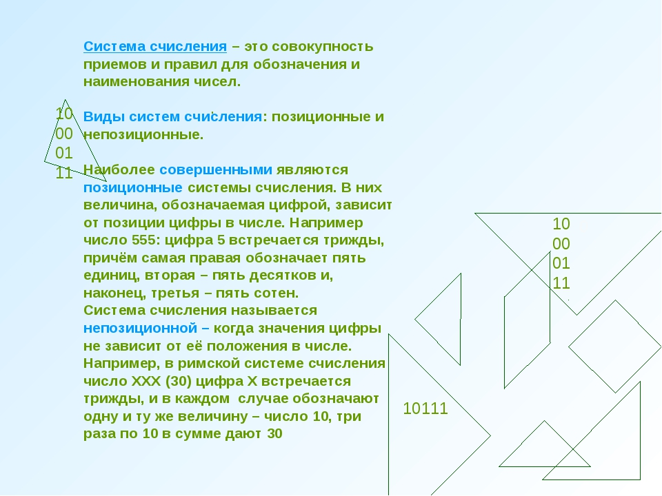 0 100001 11 10 00 01 11 10111 Система счисления – это совокупность приемов и...