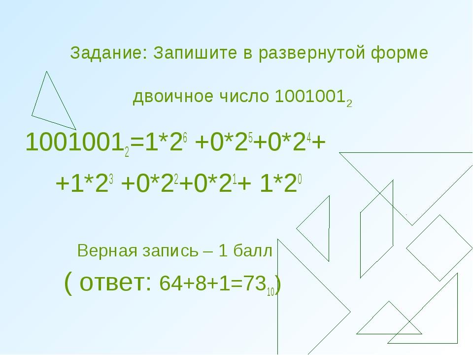Задание: Запишите в развернутой форме двоичное число 10010012 10010012=1*26 +...