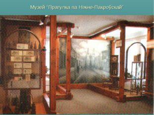 """Музей """"Прагулка па Ніжне-Пакроўскай"""""""