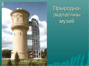 Прыродна-экалагічны музей