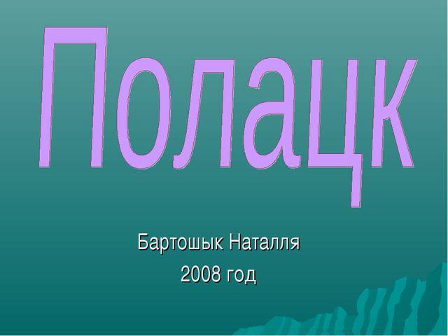 Бартошык Наталля 2008 год