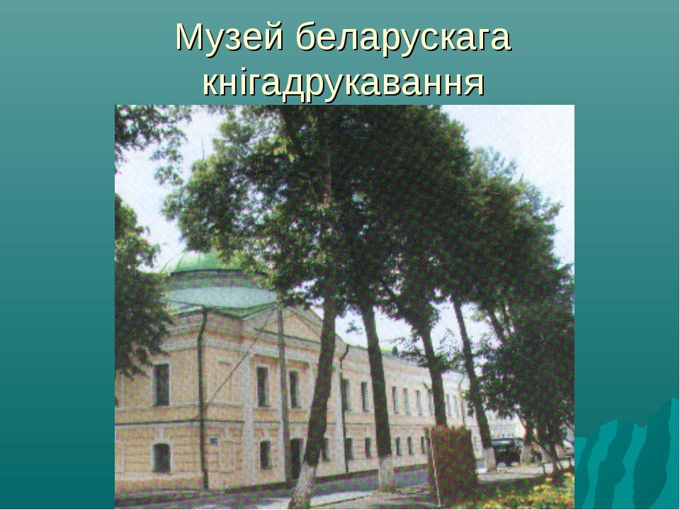 Музей беларускага кнігадрукавання