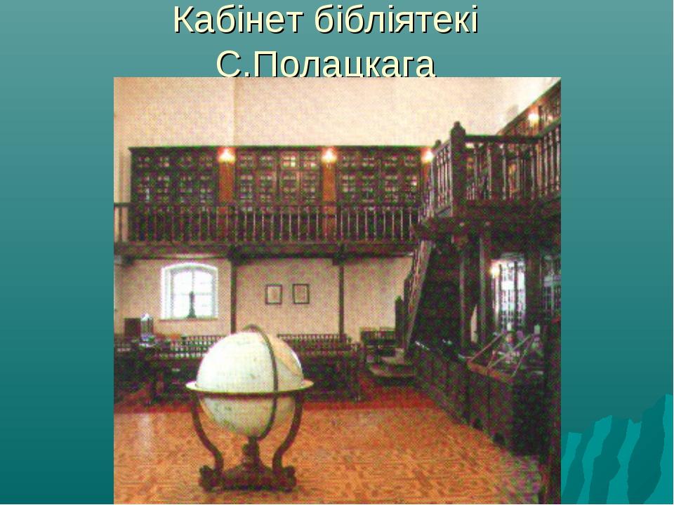 Кабінет бібліятекі С.Полацкага