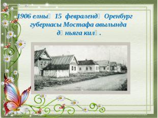 1906 елның 15 февралендә Оренбург губернасы Мостафа авылында дөньяга килә.