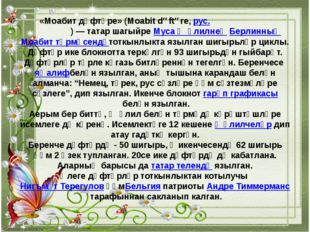 «Моабит дәфтәре»(Moabit dəftəre,рус.Моаби́тская тетра́дь) — татар шагыйре