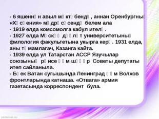 - 6 яшеннән авыл мәктәбендә, аннан Оренбургның «Хөсәения» мәдрәсәсендә белем