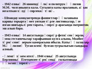 - 1942 елның 26 июнендә өлкән политрук Җәлилов М.М. чолганышта кала. Сугышта