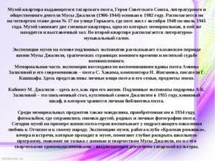 Музей-квартира выдающегося татарского поэта, Героя Советского Союза, литерату