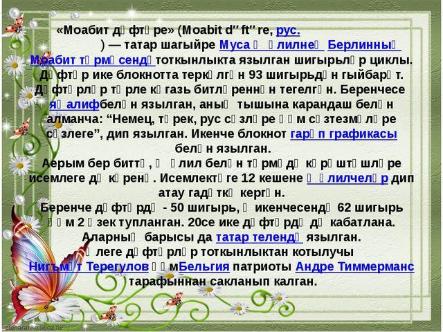 «Моабит дәфтәре»(Moabit dəftəre,рус.Моаби́тская тетра́дь) — татар шагыйре...