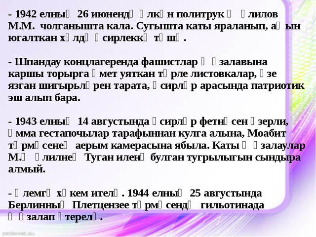 - 1942 елның 26 июнендә өлкән политрук Җәлилов М.М. чолганышта кала. Сугышта...