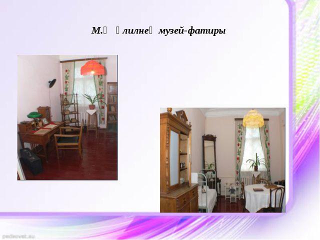 М.Җәлилнең музей-фатиры