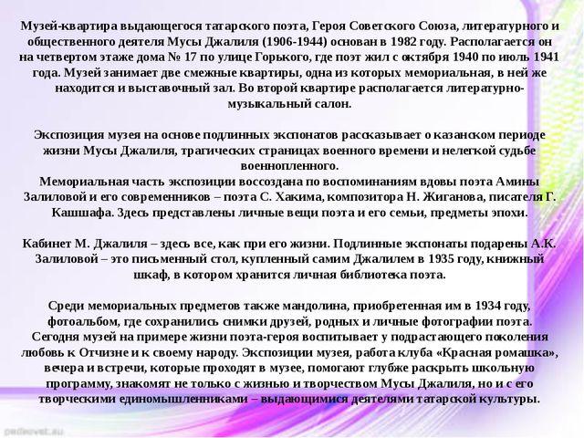 Музей-квартира выдающегося татарского поэта, Героя Советского Союза, литерату...