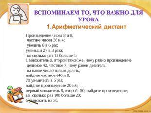 * * Произведение чисел 8 и 9; частное чисел 36 и 4; увеличь 8 в 6 раз; умен