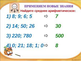 * * 8; 9; 6; 5 2) 14; 50; 26 3) 220; 780 4) 0; 21; 18; 1; 0 7 30 500 8   