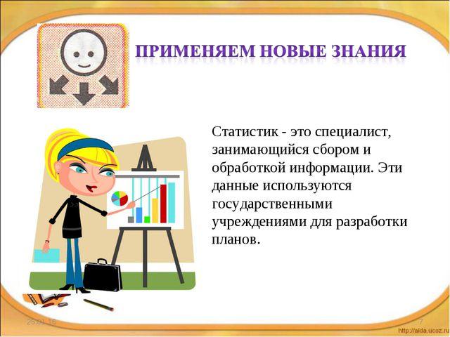 * * Статистик - это специалист, занимающийся сбором и обработкой информации....