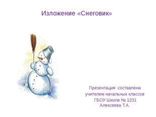 Презентация составлена учителем начальных классов ГБОУ Школа № 1231 Алексеева