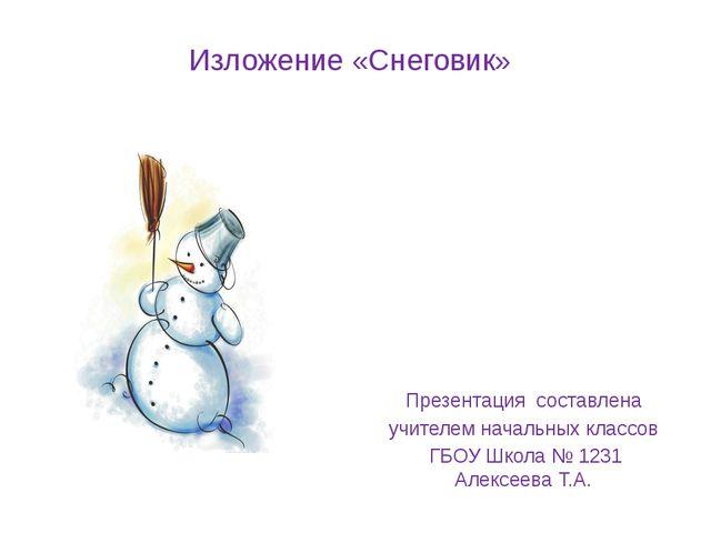 Презентация составлена учителем начальных классов ГБОУ Школа № 1231 Алексеева...
