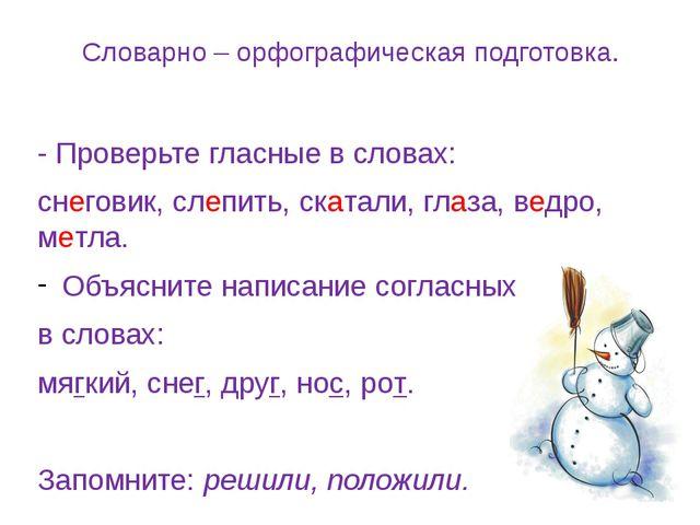 Словарно – орфографическая подготовка. - Проверьте гласные в словах: снеговик...