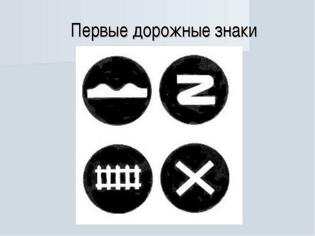 Первые дорожные знаки
