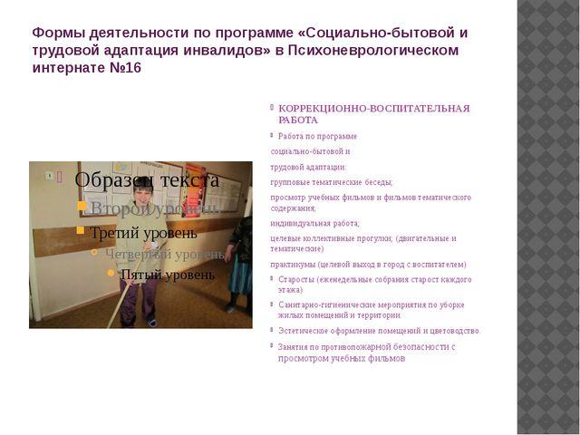 Формы деятельности по программе «Социально-бытовой и трудовой адаптация инвал...