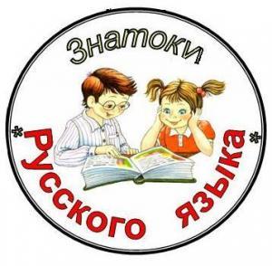 http://www.nosh-75.ru/wp-content/uploads/2013/03/znatoki-rus-yaz1.jpg