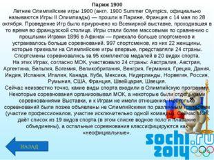 Париж 1900 Летние Олимпийские игры 1900 (англ. 1900 Summer Olympics, официаль