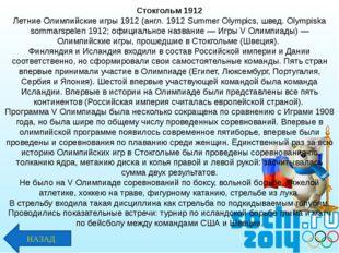 Стокгольм 1912 Летние Олимпийские игры 1912 (англ. 1912 Summer Olympics, швед