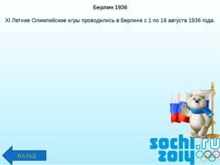 Берлин 1936 XI Летние Олимпийские игры проводились в Берлине с 1 по 16 август