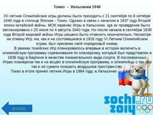 Токио → Хельсинки 1940 XII летние Олимпийские игры должны были проходить с 21