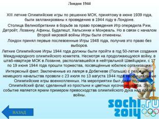 Лондон 1944 XIII летние Олимпийские игры по решению МОК, принятому в июне 193