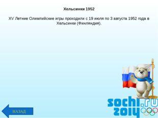Хельсинки 1952 XV Летние Олимпийские игры проходили с 19 июля по 3 августа 19