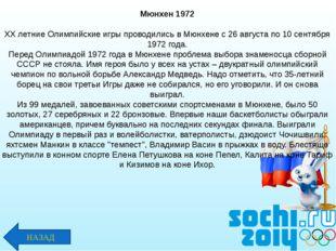 Мюнхен 1972 XX летние Олимпийские игры проводились в Мюнхене с 26 августа по