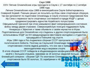 Сеул 1988 XXIV Летние Олимпийские игры проходили в Сеуле с 17 сентября по 2 о